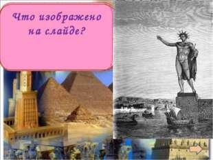 Колосс Родосский Что изображено на слайде?