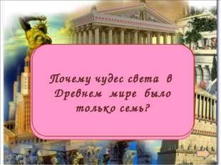 Число «7» священное число бога Аполлона Почему чудес света в Древнем мире был