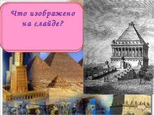 Мавзолей в Галикарнасе Что изображено на слайде?