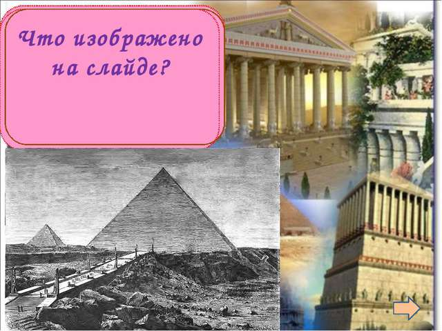 Пирамида Хеопса Что изображено на слайде?