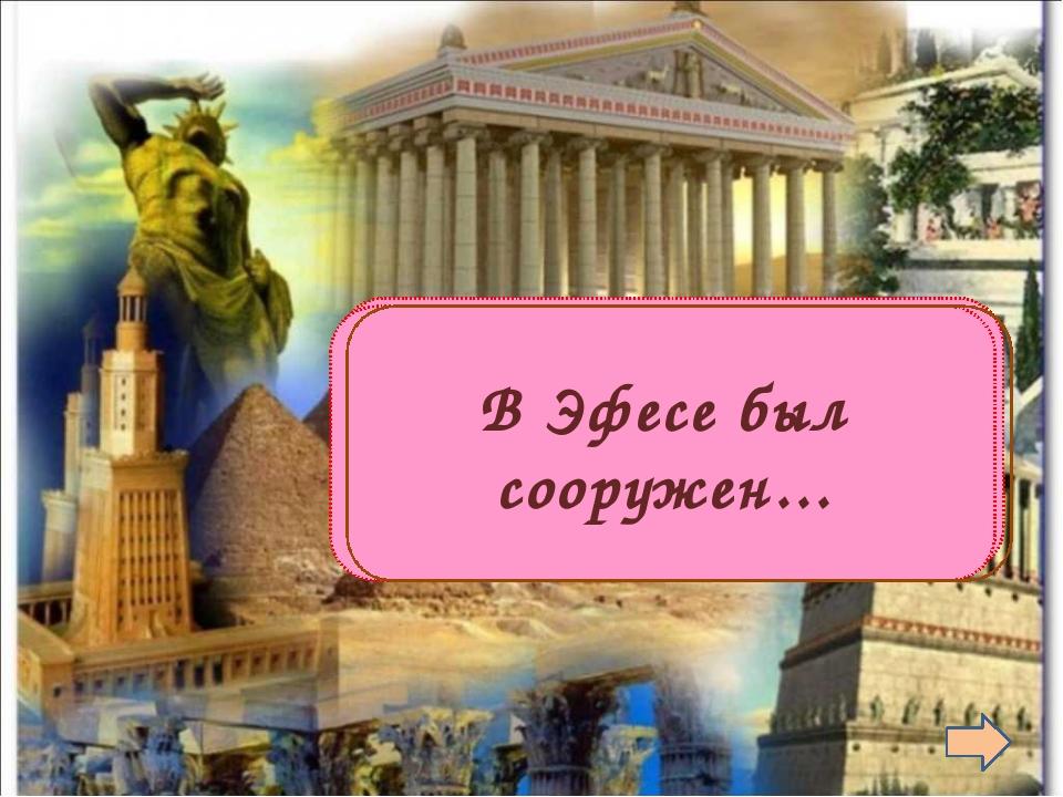 храм Артемиды  В Эфесе был сооружен...