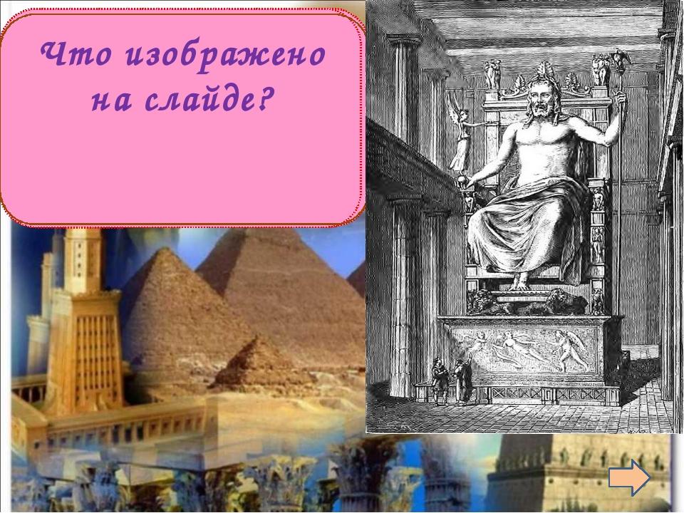 Статуя Зевса в Олимпии Что изображено на слайде?