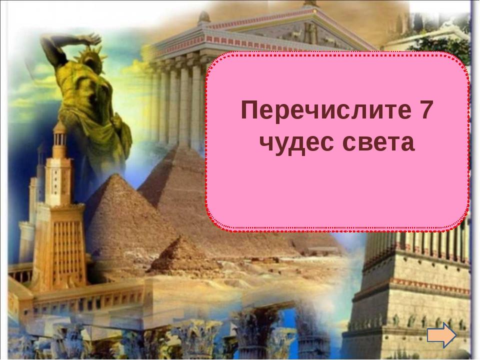 1. Пирамида Хеопса 2. Висячие сады Семирамиды 3.Статуя Зевса в Олимпии 4. Хр...