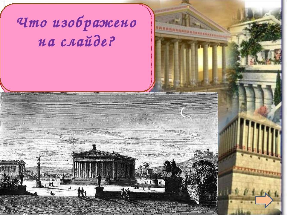 Храм Артемиды в Эфесе Что изображено на слайде?
