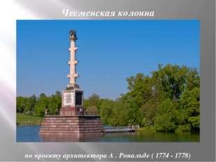 Чесменская колонна по проекту архитектора А . Рональде ( 1774 - 1778)