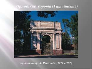 Орловские ворота (Гатчинские) Архитектор А. Рональде (1777 -1782)