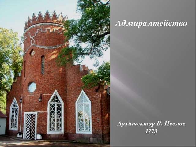 Адмиралтейство Архитектор В. Неелов 1773