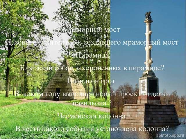 Мраморный мост Назовите архитектора, создавшего мраморный мост Пирамида Как з...