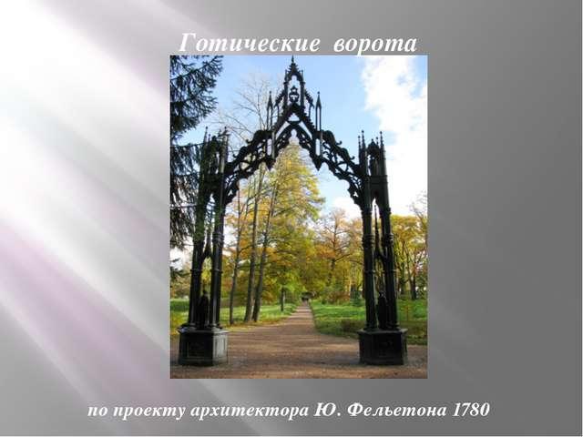 Готические ворота по проекту архитектора Ю. Фельетона 1780
