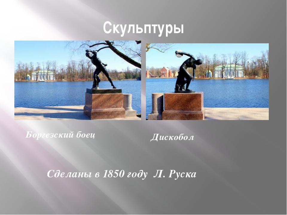 Скульптуры Сделаны в 1850 году Л. Руска Боргезский боец Дискобол