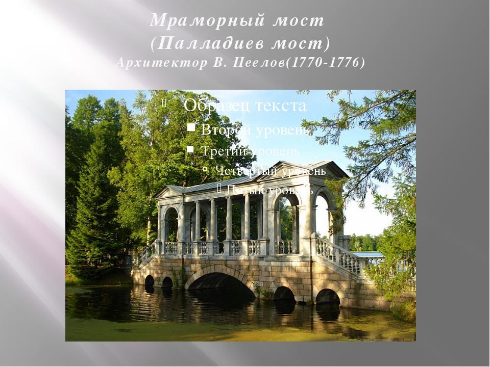 Мраморный мост (Палладиев мост) Архитектор В. Неелов(1770-1776)