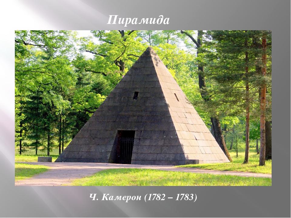 Пирамида Ч. Камерон (1782 – 1783)
