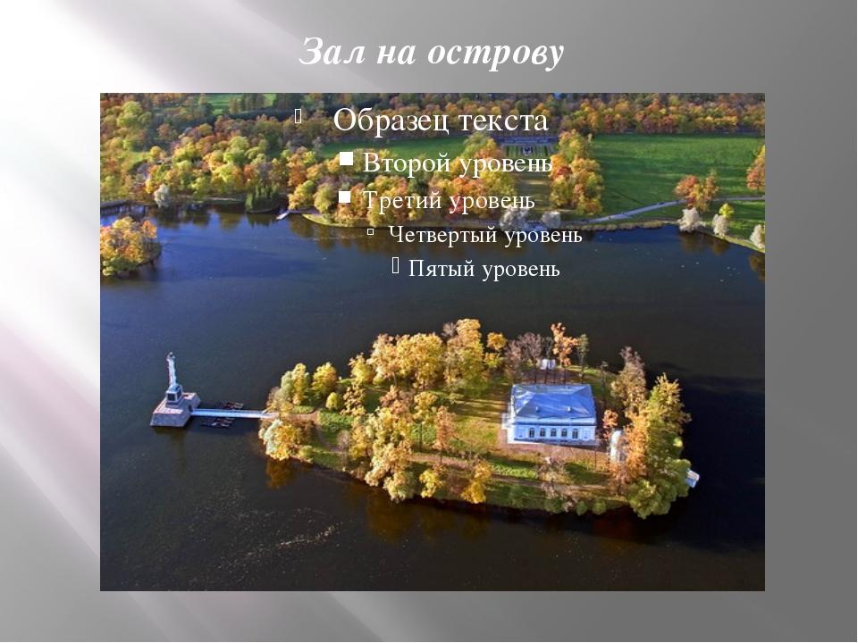 Зал на острову