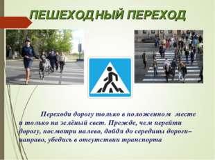 ПЕШЕХОДНЫЙ ПЕРЕХОД Переходи дорогу только в положенном месте и только на зелё