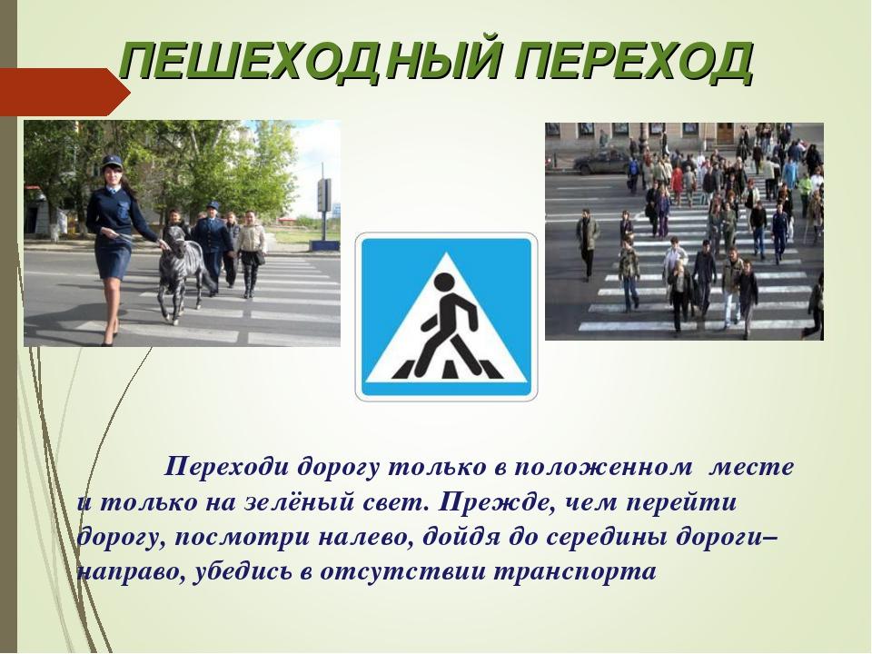 ПЕШЕХОДНЫЙ ПЕРЕХОД Переходи дорогу только в положенном месте и только на зелё...