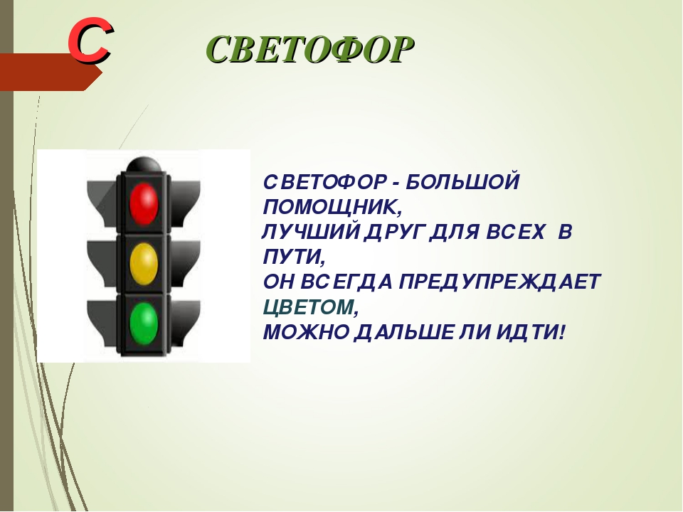 Стихи на тему светофор