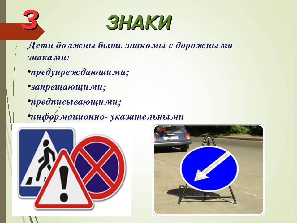 З ЗНАКИ Дети должны быть знакомы с дорожными знаками: предупреждающими; запре...