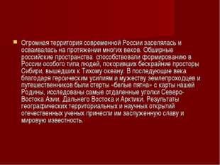 Огромная территория современной России заселялась и осваивалась на протяжении