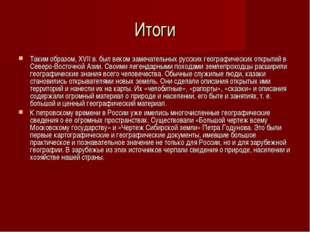 Итоги Таким образом, XVII в. был веком замечательных русских географических о