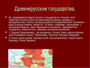 Древнерусские государства. До формирования первого русского государства на