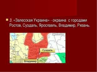 3.«Залесская Украина» - окраина с городами Ростов, Суздаль, Ярославль, Влад