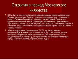 Открытия в период Московского княжества. В XIV-XVI вв. продолжилась колониза