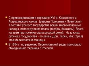 С присоединением в середине XVI в. Казанского и Астраханского ханств (районы