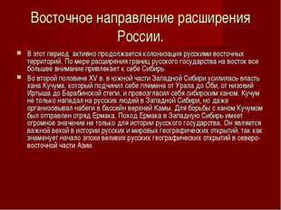 Восточное направление расширения России. В этот период активно продолжается
