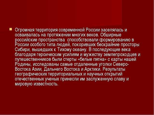 Огромная территория современной России заселялась и осваивалась на протяжении...