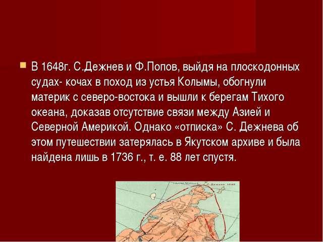 В 1648г. С.Дежнев и Ф.Попов,выйдя на плоскодонных судах- кочах в поход из ус...