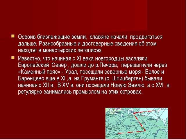 Освоив близлежащие земли, славяне начали продвигаться дальше. Разнообразные...