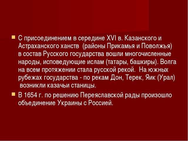 С присоединением в середине XVI в. Казанского и Астраханского ханств (районы...