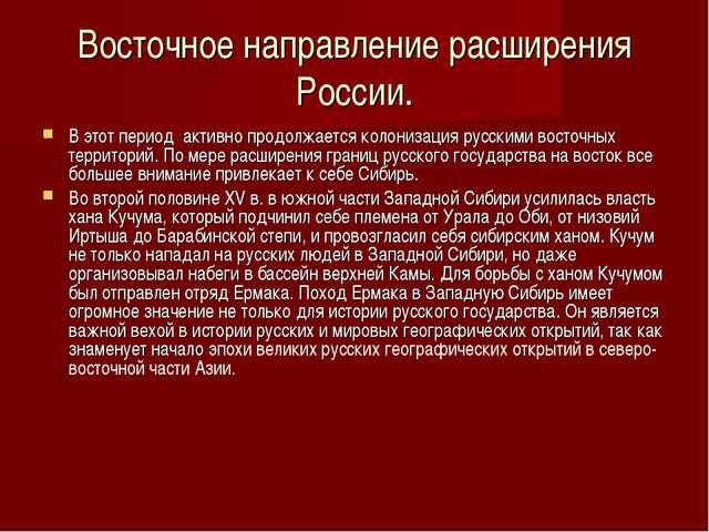 Восточное направление расширения России. В этот период активно продолжается...