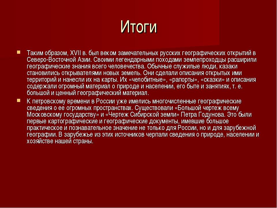 Итоги Таким образом, XVII в. был веком замечательных русских географических о...