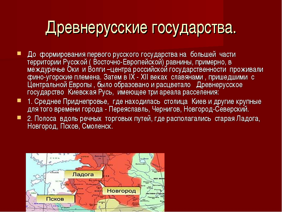 Древнерусские государства. До формирования первого русского государства на...