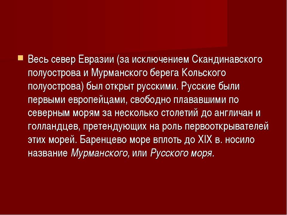 Весь север Евразии (за исключением Скандинавского полуострова и Мурманского б...