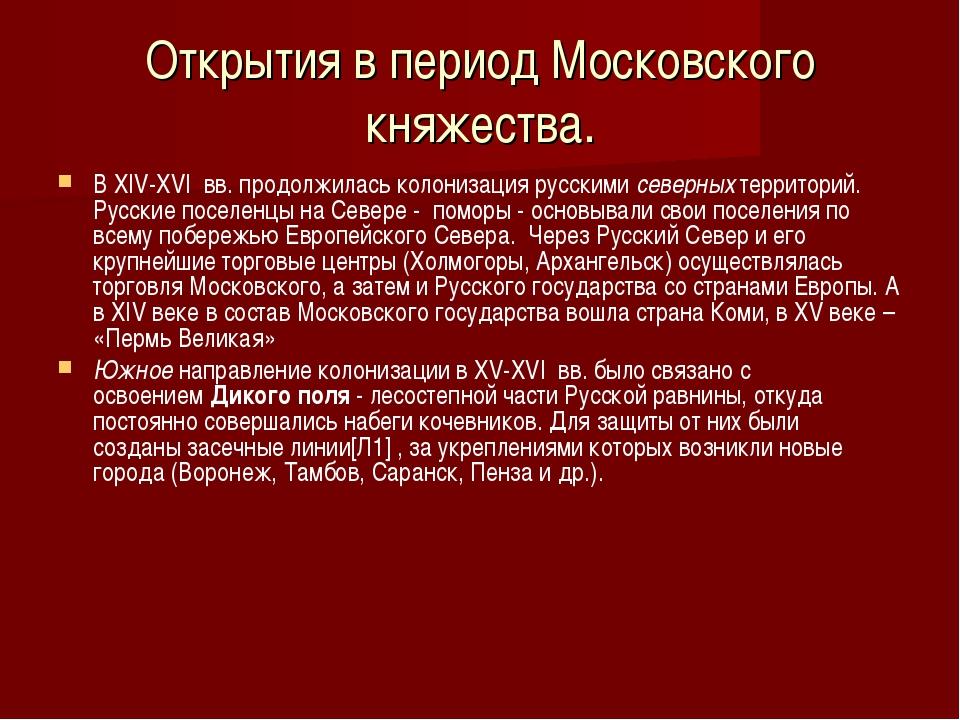 Открытия в период Московского княжества. В XIV-XVI вв. продолжилась колониза...