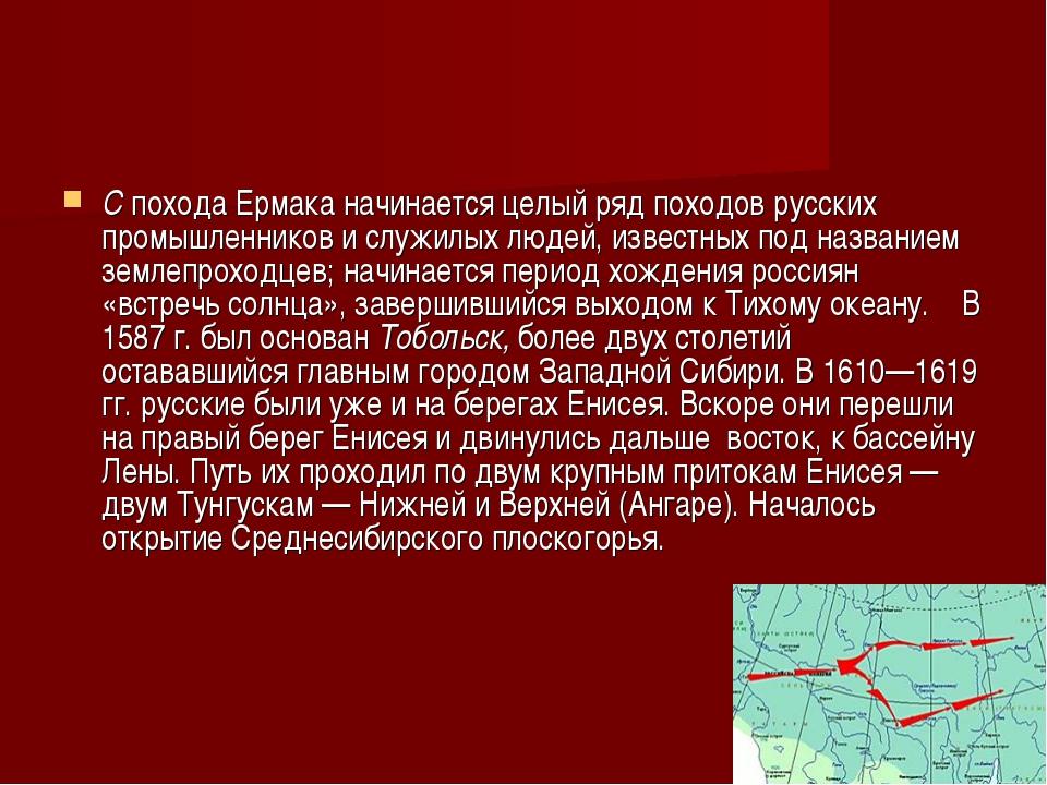 Спохода Ермака начинается целый ряд походов русских промышленников и служилы...