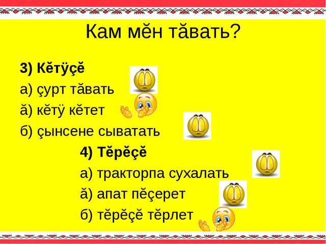 Кам мĕн тăвать? 3) Кĕтÿçĕ а) çурт тăвать ă) кĕтÿ кĕтет б) çынсене сыватать 4)...