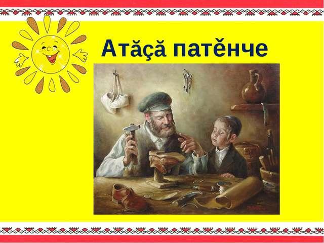 Атăçă патěнче