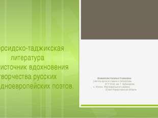 Персидско-таджикская литература как источник вдохновения творчества русских
