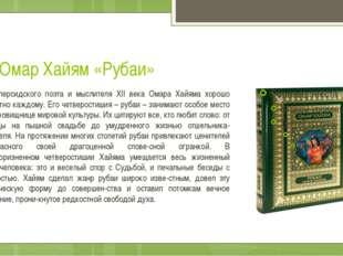 Омар Хайям «Рубаи» Имя персидского поэта и мыслителя XII века Омара Хайяма хо
