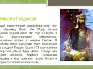 Низами Гянджеви Лучший романтический азербайджан-ский поэт Абу Мухаммед Ильяс