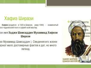 Хафиз Ширази Хафиз(родился в1320вШиразе, умер1390) - знаменитый персидс