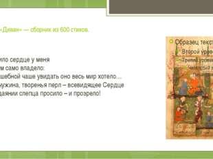 «Диван» — сборник из 600 стихов. Просило сердце у меня то, чем само владело:
