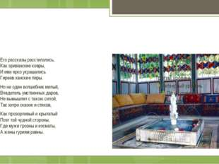 Его рассказы расстилались, Как эриванские ковры, И ими ярко украшались Гиреев