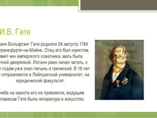 И.В. Гете Иоганн Вольфганг Гете родился 28 августа 1749 во Франкфурте-на-Майн