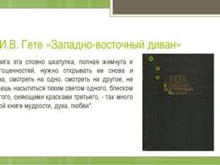 И.В. Гете «Западно-восточный диван» «Книга эта словно шкатулка, полная жемчу