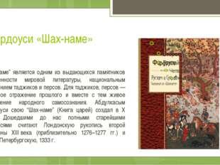 """Фирдоуси «Шах-наме» """"Шах-наме"""" является одним из выдающихся памятников письме"""