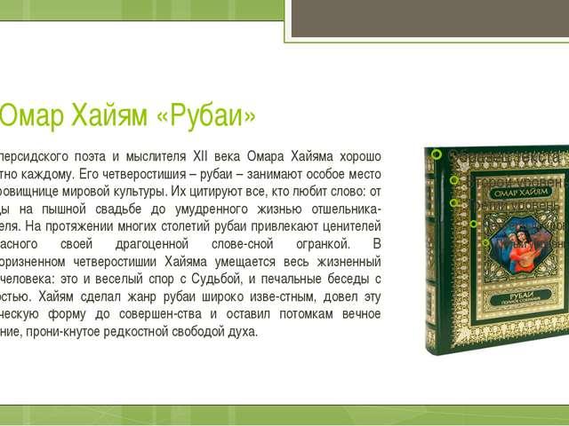 Омар Хайям «Рубаи» Имя персидского поэта и мыслителя XII века Омара Хайяма хо...
